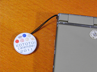 2011,カレンダー,kototoi,バッヂ